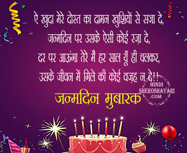 Happy Birthday Shayari for Friend in Hindi