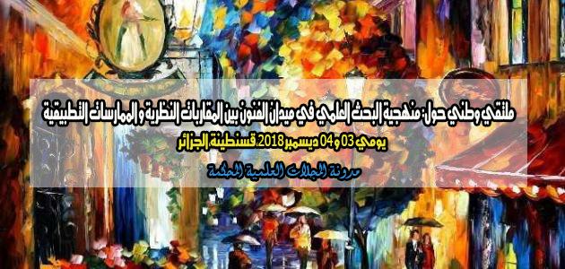 ملتقي وطني حول: منهجية البحث العلمي في ميدان الفنون بين المقاربات النظرية و الممارسات التطبيقية، يومي 03 و 04 ديسمبر 2018،قسنطينة،الجزائر.