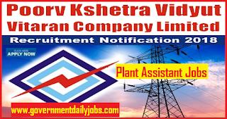MPPGCL Recruitment 2018 MPSEB 100 Plant Assistant (ITI) Trainee