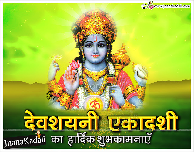 2016 Devshayani Ekadashi, Padma Ekadashi Vrat, fasting date,देवशयनी एकादशी wishes shayari in hindi,This year Dev Shayani Ekadashi or Hari Shayani Ekadashi is on 15-07-2016,Dev shayani Ekadashi greetings wishes quotes wallpapers in hindi, Best hindi Dev shayani Greetings, Dev shayani Ekadashi greetings in hindi, Hari Shayani Ekadashi Greetings in hindi, Best hindi Dev shayani Ekadashi quotes, Best hindi Dev Shayani Ekadashi Wallpapers, Dev shayani ekadashi shubh kamana in hindi, Hari shayani ekadashi shubh kamana in hindi, Best wishes greetings for Dev shayani ekadashi.