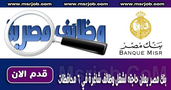 وظائف بنك مصر بمحافظات القاهرة - الشرقية - المنوفية - سوهاج - الدقهلية - قنا - المنيا والتقدم هنا