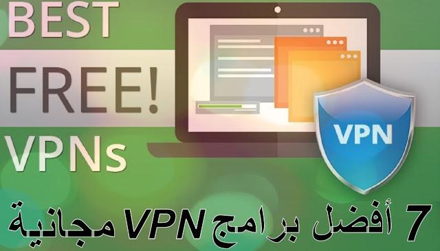 أفضل وأسرع 7 برامج VPN مجانية فتح المواقح المحظورة