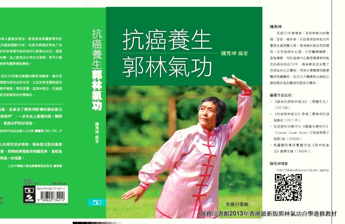 香港抗癌健身郭林氣功 HongKong GuoLin Qigong Anti-cancer Garden: 陳老師傳授郭林氣功 @ 香港工聯會2013年暑期課程