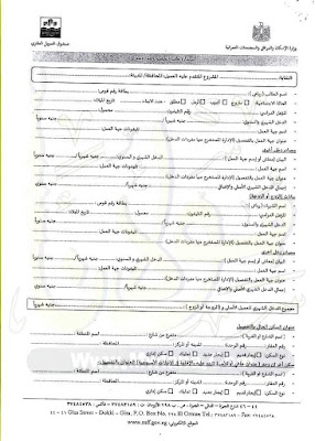 استمارة حجز وحدات سكنية