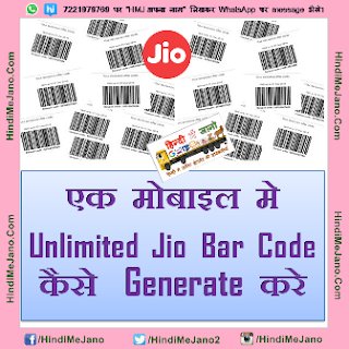 Tags – how to generate unlimited jio bar code, in hindi, in pc, in mobile, Reliance jio code, jio bar code, generate unlimited jio bar code, barcode generator, reliance jio, android barcode, working trick to generate unlimited reliance jio barcodes, make jio bar code, jio barcode app, jio barcode trick, jio barcode expired, jio barcode generator online,