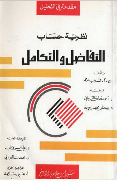 نظرية حساب التفاضل والتكامل .PDF تحميل مباشر برابط صاروخي
