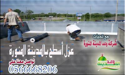 شركة عزل أسطح المنازل بالمدينة المنورة