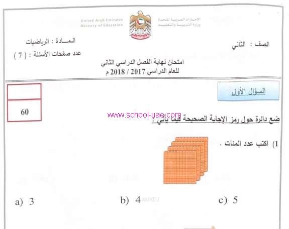 الامتحان الوزارى مادة الرياضات للصف الثاني نهاية الفصل الثانى 2018 الامارات