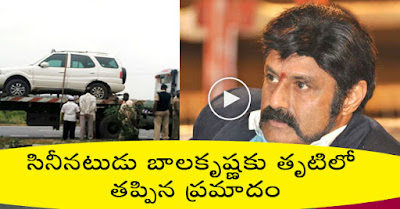 Balakrishna Road Accident, Balakrishna car accident, road accident balakrishna
