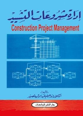 كتاب اداره مشروعات التشييد للدكتور ابراهيم عبد الرشيد