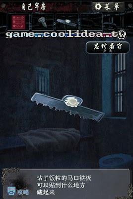 無限牢獄第2章圖文攻略8