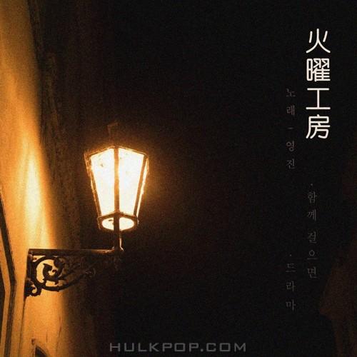 Tuesday Music Factory – 흔한 드라마 – Single