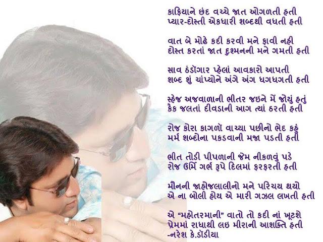 काफियाने छंद वच्चे जात ओगळती हती Gujarati Gazal By Naresh K. Dodia