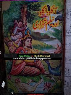 Aangloo Bangloo Aur Neelum Shehzadi Part 15