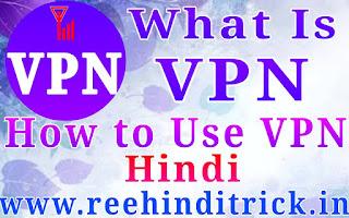 VPN kya hai or VPN use kaise kare 1