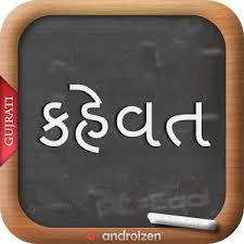 Gujarati Rudhipraygo & Kehvat