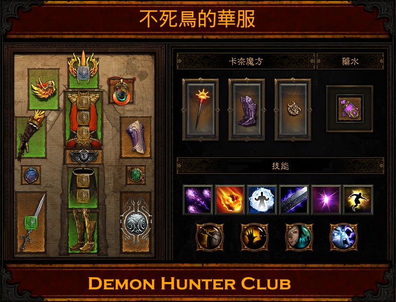 Demon Hunter Club - Official Site: 不死鳥的華服套裝地城