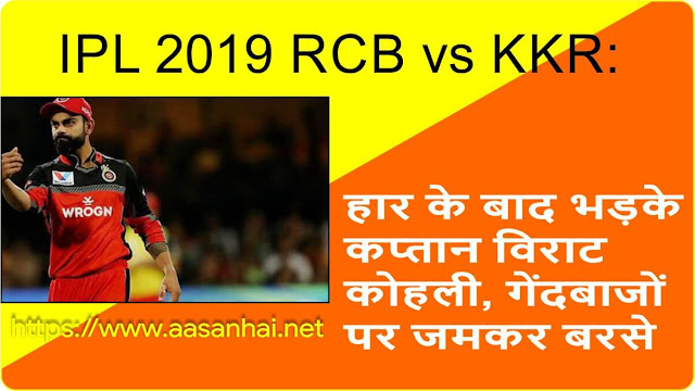 indian premier league 2019 ipl 12 RCB vs KKR Virat Kohli got angry with bowlers after royal challengers bangalore vs kolkata kingh riders match