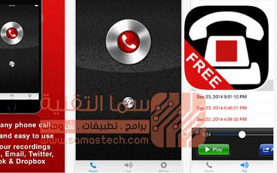 برنامج Call Recorder FREE لتسجيل مكالمات الايفون