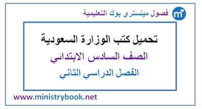 تحميل كتب الصف السادس الابتدائي الفصل الدراسي الثاني 1438-1439-1440-1441