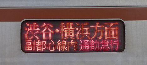 西武池袋線 副都心線直通 快速 元町・中華街行き1 東京メトロ7000系(平日1本運行)