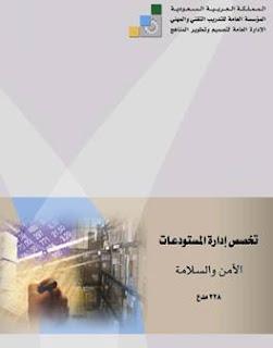 الامن والسلامة في المستودعات pdf