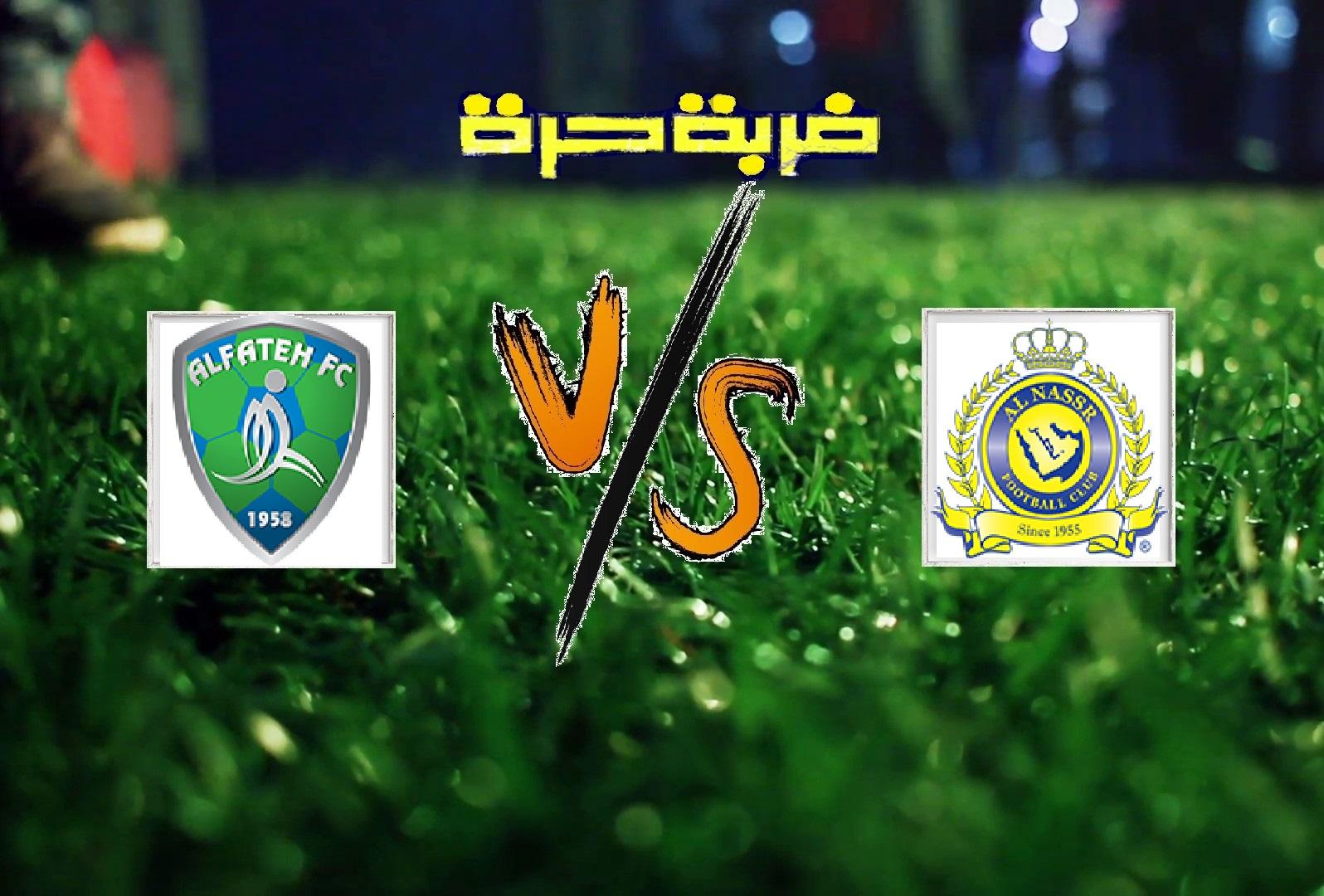 النصر يفوز على الفتح بخماسية نظيفة في الجولة الـ28 من الدوري السعودي