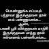 Tamil Kavithai | Pengal Kavithai