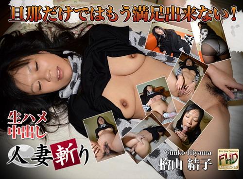 Ddp0930i hitozuma0669 Yuuko Hiyama 檜山 結子 [56P8.15MB] 07250