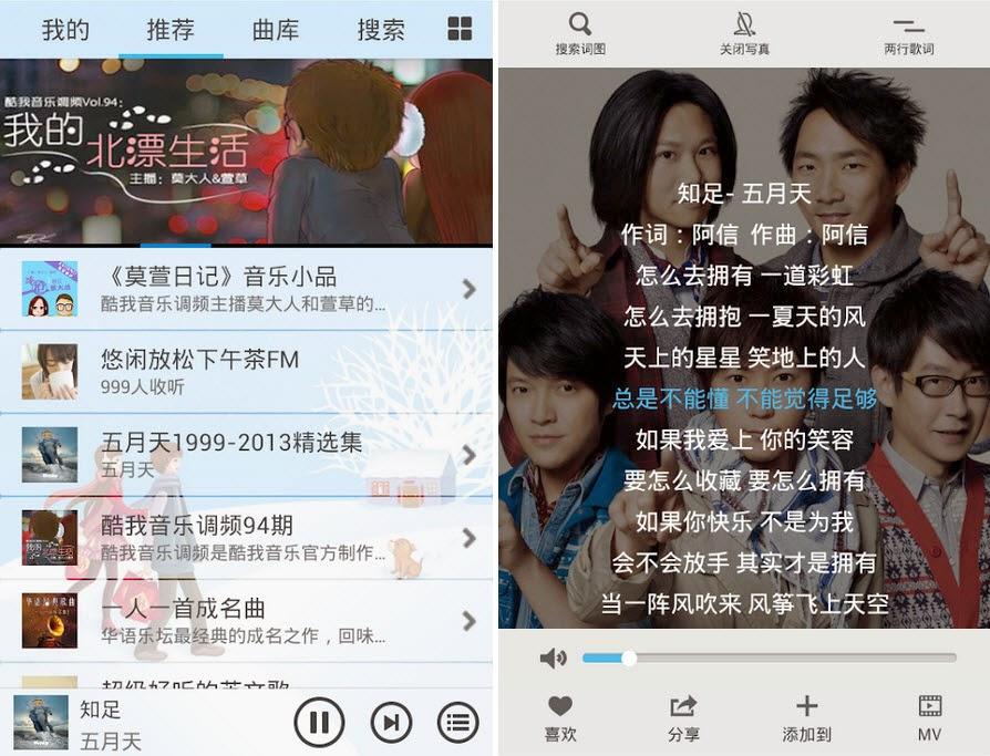 免費聽音樂 APP 推薦:酷我音樂 APK 下載 6.7.1.0 ( 酷我音樂播放器 Kuwo Music APK )。好用的 Android / iPhone 音樂播放器 ...