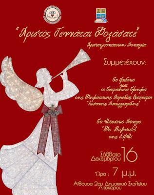 """Χριστουγεννιάτικη συναυλία της Δημοτικής Χορωδίας Λιτοχώρου """"Ιωάννης Σακελλαρίδης"""""""
