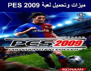 ميزات وتحميل لعبة PES 2009 للكمبيوتر