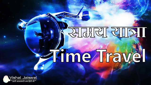 Time travel in Hindi. Samay yatra in Hindi. Kya samay yatra sambhav hai.