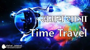 समय यात्रा (Time travel) in Hindi