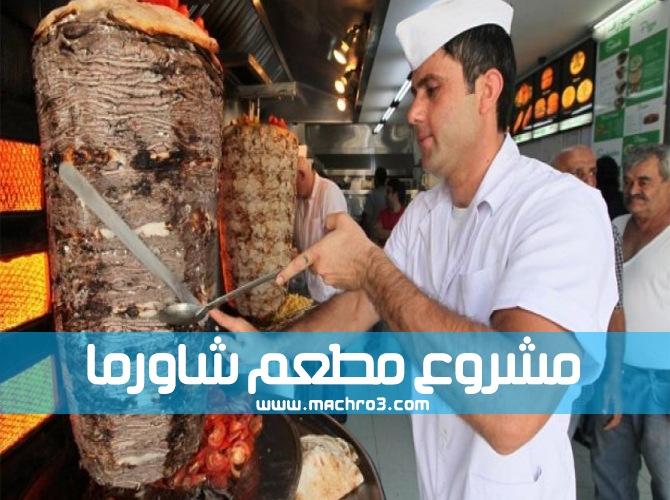 مشروع,مطعم,شاورما