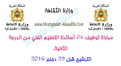 وزارة الثقافة مباراة توظيف 04 أساتذة التعليم الفني من الدرجة الثانية. الترشيح قبل 29 دجنبر 2016