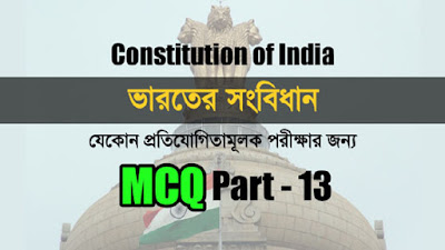 Indian constitution : MCQ questions and answers in Bengali Part-13