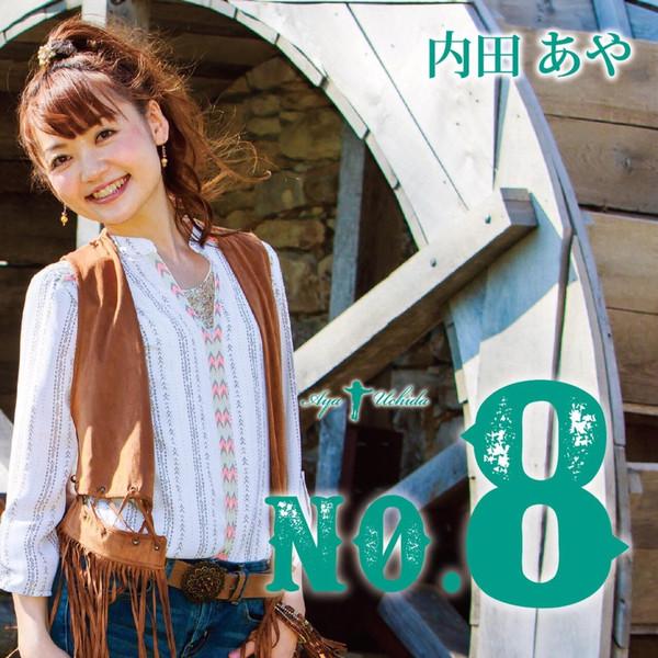 [Album] 内田あや – No.8 (2016.06.11/MP3/RAR)