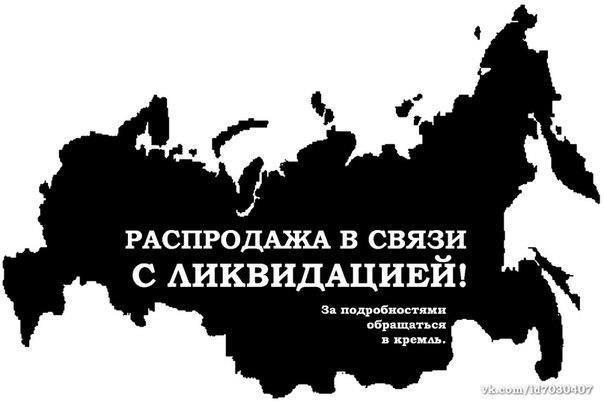 Возвратом Крыма дело не ограничится: распадется все т.н. российское государство