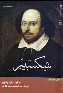 كتاب أفكار شكسبير pdf