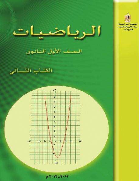 كتاب الوزارة في الرياضيات للصف الأول الثانوى الترم الأول والثاني 2019