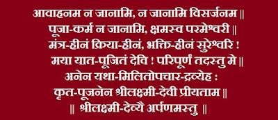 kshama-prarthna-mantra-image