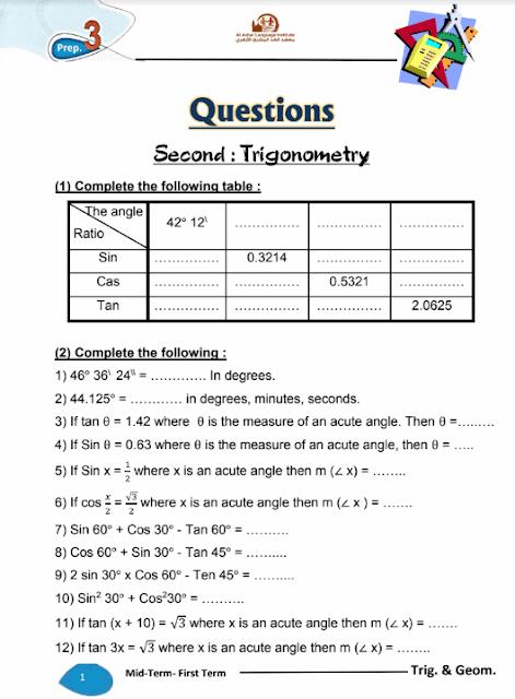 المراجعة النهائية في الهندسة لغات للصف الثالث الإعدادي