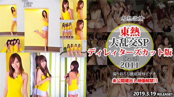 UNCENSORED Tokyo Hot n1371 東京熱 大乱交SP20011ディレィターズカット版 part2, AV uncensored