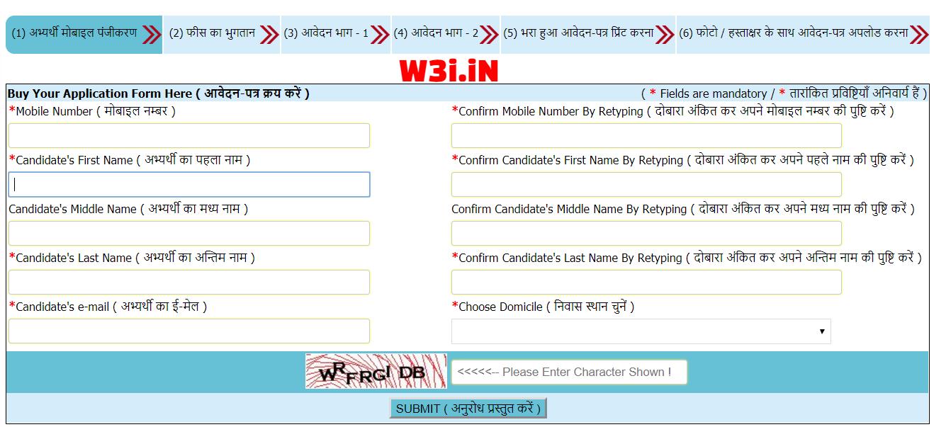 Bihar Police Online form, Bihar Police Constable Online Form, Bihar Police Vacancy Form, Bihar Police Recruitment form