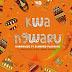 New Audio   Harmonize Ft. Diamond Platnumz – Kwangwaru