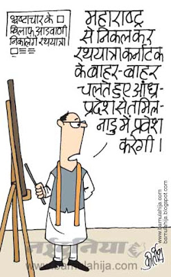 adwani cartoon, bjp cartoon, corruption cartoon, rathyatra cartoon