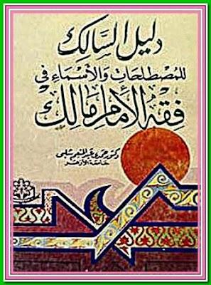 دليل السالك للمصطلحات والأسماء في فقه الإمام مالك pdf حمدى عبد المنعم شلبى