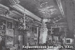 Кармазиновий зал замку на поч. XXст.