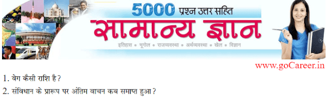 Download 5000+ Important GK Questions in Hindi for SSC, IAS, Railway and Other Competition Eams